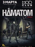 3 марта, Hamatom (MOD)