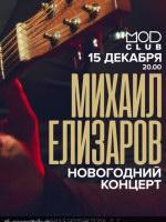 15 декабря, Михаил Елизаров (MOD)