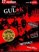 17 ноября, GulaK (Концертный дом 710)
