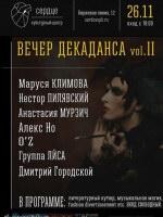 26 ноября, ВЕЧЕР ДЕКАДАНСА - vol.II (Сердце)