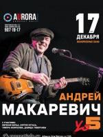 17 декабря, АНДРЕЙ МАКАРЕВИЧ Yo5 (Aurora Concert Hall)