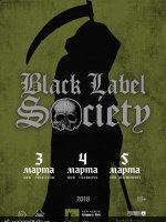 5 марта, Black Label Society (Космонавт)