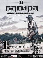 1 декабря, БАГИРА (Banka Soundbar)