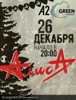 26 декабря, Алиса (A2 Green Concert)