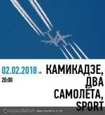 2 февраля, КАМИКАДЗЕ, ДВА САМОЛЁТА, S.P.O.R.T. (Aurora Concert Hall)