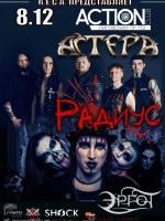 8 декабря, АСТЕРА | РАДИУС (Action Club)