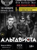 30 ноября, АЛЬТАВИСТА (The Right Place)