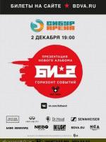 2 декабря, Би-2 (Сибур Арена)