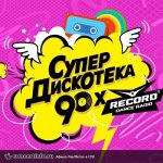 2 декабря, Scooter. Супердискотека 90-х Радио Рекорд (СКК Петербургский)