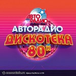 1 декабря, Smokie. ДИСКОТЕКА 80-Х. АВТОРАДИО (Ледовый дворец)