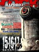 15 декабря, Фестиваль РОК ПАРАВОЗ (Drink Floyd)