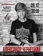 9 декабря, Александр Чернецкий (РАЗНЫЕ ЛЮДИ) (Rock`N`Roll Racing)