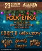 23 декабря, FOLK ЁЛКА (Opera Concert Club)