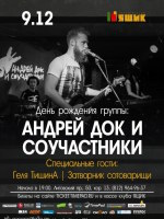 9 декабря, Андрей Док и Соучастники в клубе Ящик (Ящик)