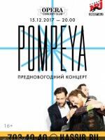 15 декабря, Pompeya (Opera Concert Club)