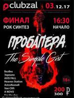 3 декабря, Фестиваль РОК-СИНТЕЗ 0017 финиш (ClubZal)