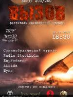 2 декабря, Фестиваль осмысленной музыки Вызов (Арт-Кросс)