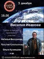 3 декабря, Вася Иванов (Drink Floyd)