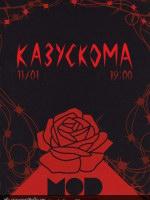 11 января, КАЗУСКОМА II (MOD)