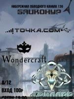 8 декабря, Wondercraft, Точка Ком, Триллер. Metal Fest (Байконур)