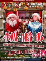 4 января, ТРОЛЛЬ ГНЕТ ЕЛЬ (ClubZal)