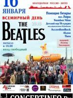 16 января, Всемирный День Битлз (Aurora Concert Hall)