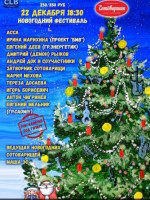 22 декабря, Новогодний концерт проекта СОТОВАРИЩИ (Манхэттен)
