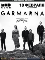 18 февраля, GARMARNA (MOD)