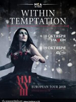 19 октября, Within Temptation (A2 Green Concert)