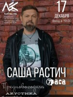17 декабря, Саша Растич (7Раса) (Лес Villa)