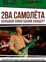 5 января, 2ВА САМОЛЁТА (Fish Fabrique Nouvelle)