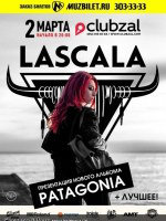 2 марта, LaScala (ClubZal)