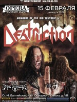 15 февраля, DESTRUCTION (Opera Concert Club)
