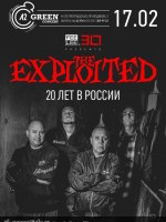 17 февраля, The Exploited (A2 Green Concert)