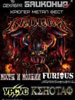 16 декабря, Kruger Metal Fest (Байконур)