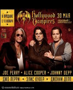 30 мая, Hollywood Vampires. Alice Cooper, Joe Perry, Johnny Depp (Ледовый дворец)
