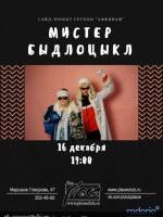 16 декабря, Мистер Быдлоцыкл (Place)