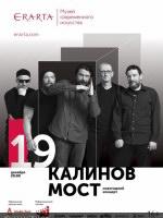 19 декабря, Калинов Мост (Эрарта)