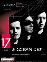 17 декабря, OCEAN JET (Эрарта)