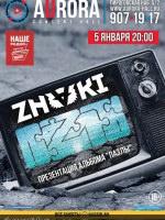5 января, Znaki (Aurora Concert Hall)