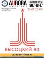 25 января, ВЫСОЦКИЙ 80 (Aurora Concert Hall)