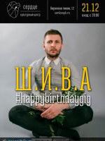 21 декабря, Ш.И.В.А - Happy Birthday GIG (Сердце)