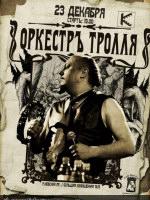 23 декабря, Оркестръ Тролля (Капкан бар)