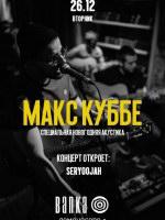 26 декабря, Макс Куббе (Banka Soundbar)