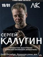 19 января, Сергей Калугин (Лес Villa)