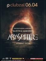 6 апреля, Abyssphere (ClubZal)