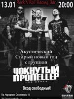 13 января, Чокнутый Пропеллер (акустика) (Rock`N`Roll Racing)