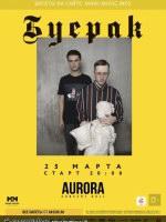 25 марта, Концерт группы Буерак (Aurora Concert Hall)