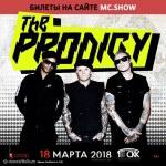 18 марта, The Prodigy (СКК Петербургский)
