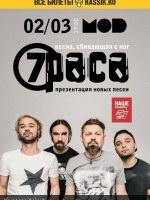 2 марта, концерт группы 7Раса (MOD)